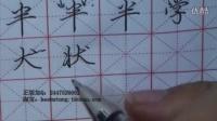 学习田英章硬笔书法行书1