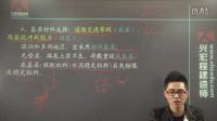 2016年 一建市政 精讲班 杨明波 第2讲