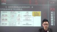2016年 一建市政 精讲班 杨明波 第3讲