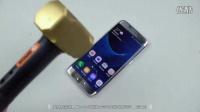「科技发现」三星Galaxy S7 Edge 体验评测(锤刀和划痕试验)