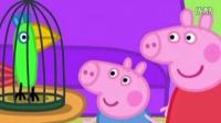 小猪佩奇 新编《鹦鹉学舌》粉红猪小妹 佩佩猪 讲故事 儿童故事 幼儿 少儿