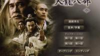 【日版BOX】03天龙八部DVD菜单+OST音乐集 第6卷