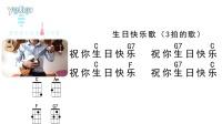 【密密斟教材示范】生日歌