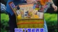 怀旧广告-旺旺仙贝-清明掃墓