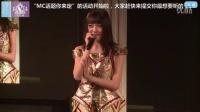 2016-03-12 SNH48 TeamNII公演MC剪辑