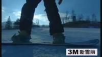 单板滑雪.01.央视体育教学. 【单板滑雪介绍和基本滑行姿势】