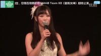 2016-03-13 SNH48 TeamXII公演MC剪辑