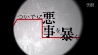 【小说】怪盗探偵山猫 黖羊的挽歌 PV