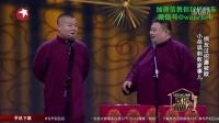 岳云鹏孙越 欢乐喜剧人2013经典爆笑相声《败家子》
