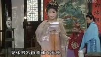 黄梅戏——《落魄公子中状元》高清 黄梅戏 第1张