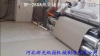 河北新光发保定280A热交换单面机