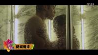 《恐怖将映》插曲MV曝光 看Mik裸身肉搏激情戏
