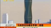 马来西亚拟建世界第二高楼预计2019年竣工 160315 新闻大通道