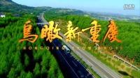 《鸟瞰新重庆》720p