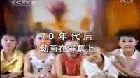 中央电视台动画城包装短片_clip