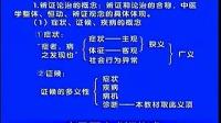 《中医基础理论》04(李德新)_标清