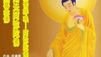 深情呼唤 阿弥陀佛(四字圣号)——郑播德作曲、演唱19'13
