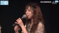 2016-03-16 SNH48 TeamSII宫泽佐江毕业公演MC剪辑