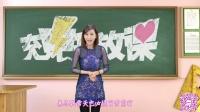 《财经美女抱》20160317充电开放课 【草根职业一样致富】