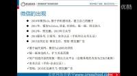 2-微信营销公开课上-网络营销课程[传智播客出品]
