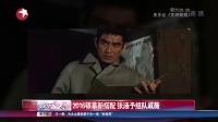 2016银幕新搭配  张涵予组队戚薇 娱乐星天地 160317