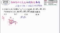 四川高考100天备考 小题不大做6