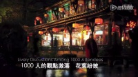 2014世青会宣传片