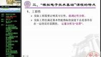 01-模拟电子技术基础-清华大学-华成英_标清