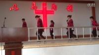 单县张集镇西宋庄基督教舞蹈【爱主一回】