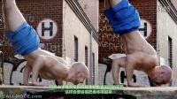 德国兄弟健身——如何掌握倒立俯卧撑【中字】