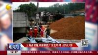 云南西双版纳州制胶厂发生坍塌  致6死1伤 说天下 160319
