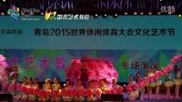 2015青岛世界休闲体育大会精彩