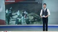 云南西双版纳州一制胶厂发生坍塌事故 今日视点 160319