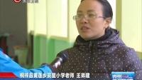 周延猛——安星小学的守望者 贵州新闻联播 160319