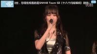 2016-03-19 SNH48 TeamSII公演MC剪辑