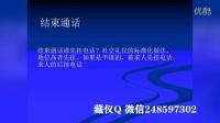 文明礼仪-藏仪Q 微信248597302
