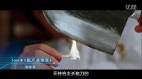 《我的特工爷爷》特工传奇宣传片