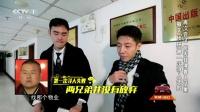 岳云鹏寻找恩人引泪奔 20160320