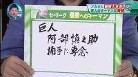 2016_03_20 S☆1_2016プロ野球 優勝予想会議