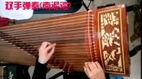 古筝手法二十一:双手练习 南泥湾选段手法