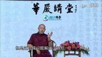 (法王赞叹智慧第一)慈诚罗珠堪布演说《佛教的财富观和如何解脱》