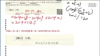 《奥树》-五年级奥数第1讲-小数的巧算【例1】【例2】_自定义转码_1280x720