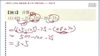 《奥树》三年级-奥数教程-第2讲-巧算加减法(一)【例5】_自定义转码_1280x720
