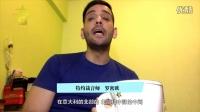 《世界青年说》 罗密欧:中国与意大利绕口令谁更难学?