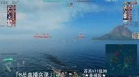 『战舰世界B总直播实录』亲爹系魔法引擎,我跑的比谁都快,苏系7级DD基辅驱逐舰