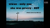ONLY YOU (She Was Pretty OST - Part 5) 钢琴曲 JiHo Lee