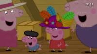 粉红猪小妹《电唱机舞会》小猪佩奇 佩佩猪 亲子游戏 小猪佩奇中文版 粉红猪小妹中文版