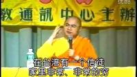 有佛法就有办法【慧律法师主讲(2)】