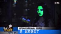 绿灯侠,有荧光剂的面膜