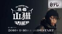 [CM] 亀梨和也 -「怪盗 山猫」2016年1月16日(土) よる9時 START 3s